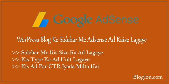 WordPress Sidebar Widget Me Adsense Ads Kaise Lagaye
