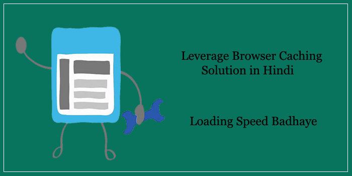 Leverage Browser Caching Problem Kaise Solve Karte Hai