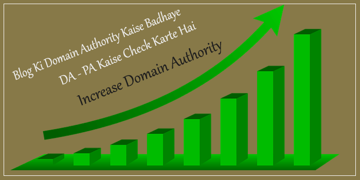 Blog Ki Domain Authority Kaise Badhaye – DA PA Kaise Check Kare