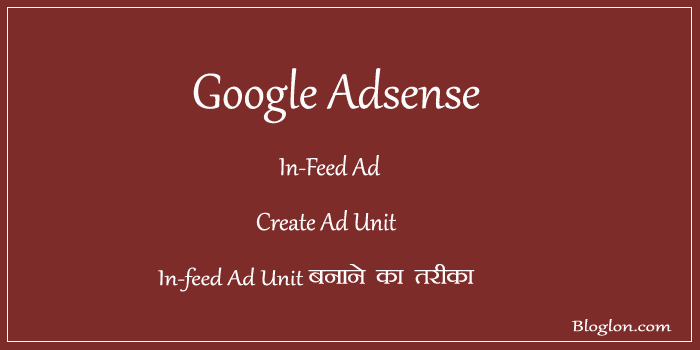 Google Adsense Ki In feed ads Unit Kaise Banate Hai