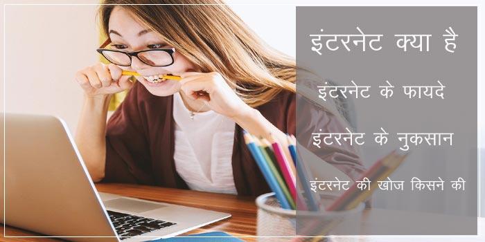 इंटरनेट के दुरुपयोग internet ki jankari hindi me