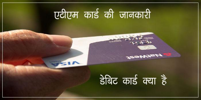 एटीएम कार्ड क्या है और डेबिट कार्ड कितने प्रकार के होते हैं