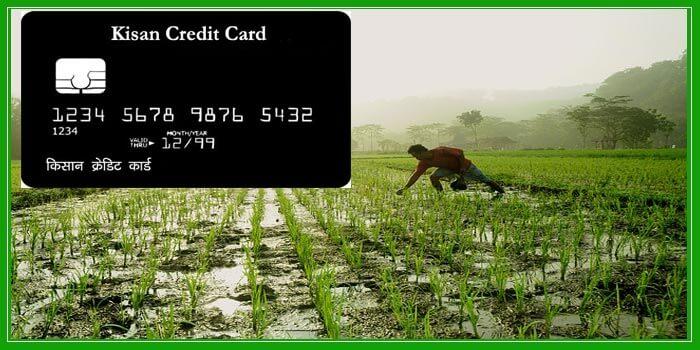 किसान क्रेडिट कार्ड कैसे बनवाये, किसान क्रेडिट कार्ड स्कीम की पूरी जानकारी