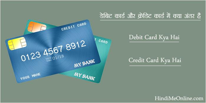 डेबिट और क्रेडिट कार्ड क्या होते हैं और इनमें क्या अंतर होता है