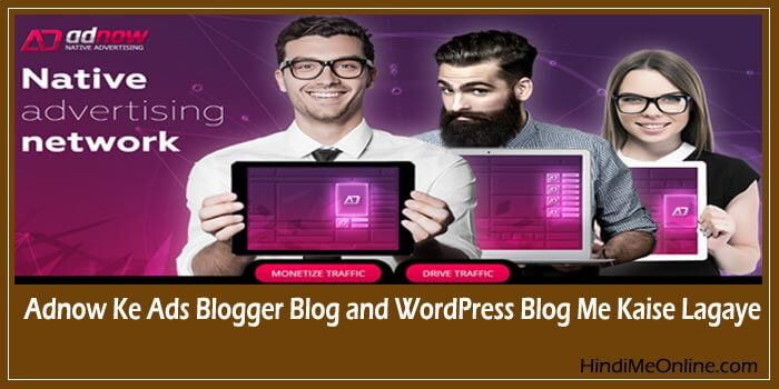 Adnow Ke Ads Blog Me Kaise Lagaye [ Blogger & WordPress ]