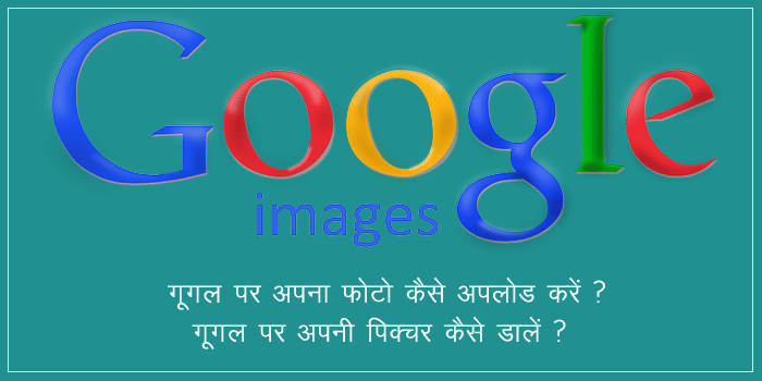 google pe photo kaise upload kare