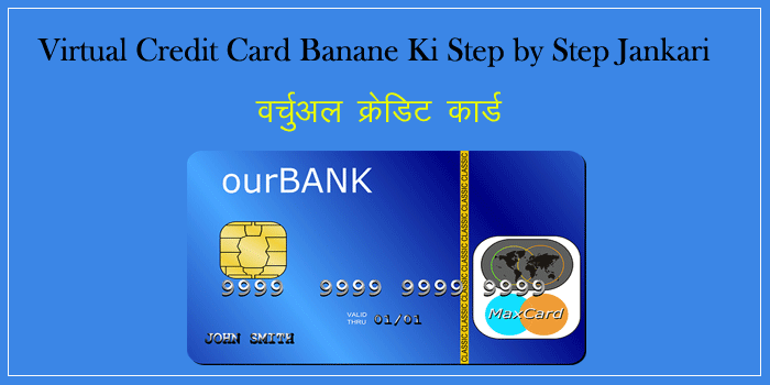 virtual credit card banane ki jankari hindi me