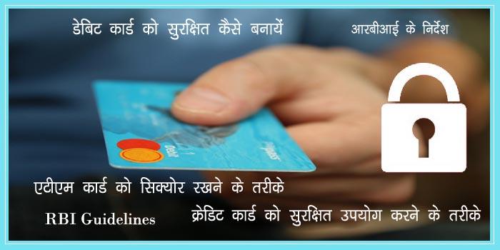 Debit Card, ATM Card और Credit Card को सुरक्षित रखने के तरीके