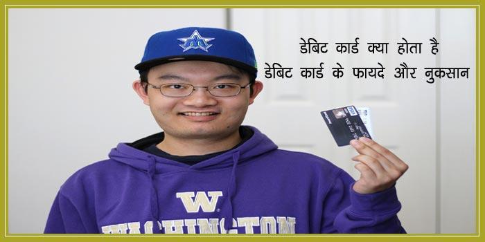 Debit Card क्या होता है डेबिट कार्ड के फायदे और नुकसान