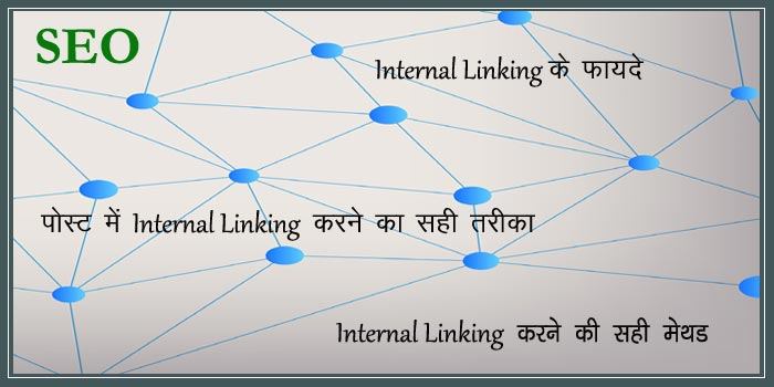 Internal Linking Karne Ka Sahi Tarika - Internal Links Ke Fayde