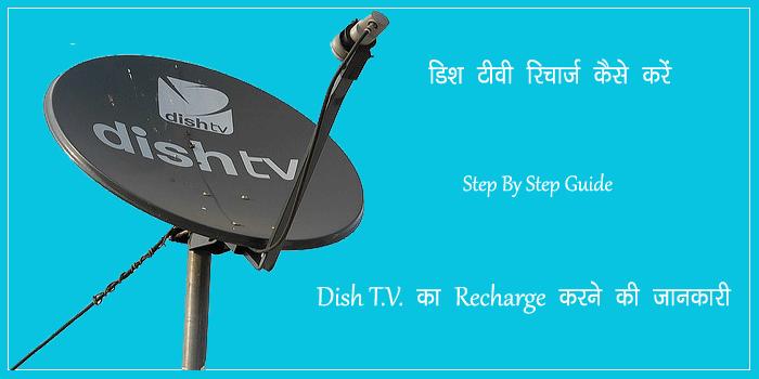 dish tv ka recharge kaise kare