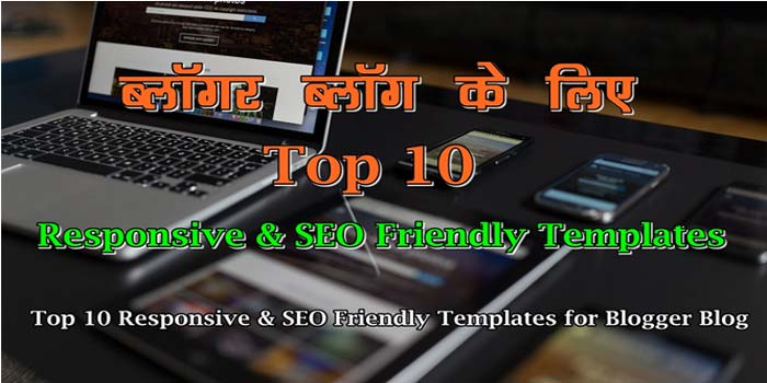 Top 10 Responsive And SEO Optimized Templates ब्लॉगर ब्लॉग के लिए