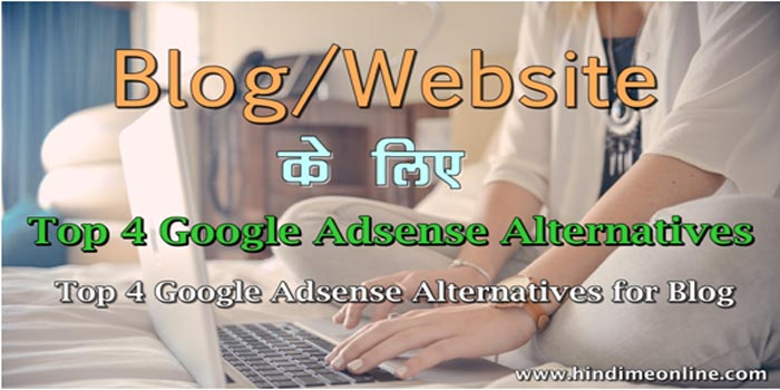 5 Best Google Adsense Alternatives Paise Kamane Ke Liye