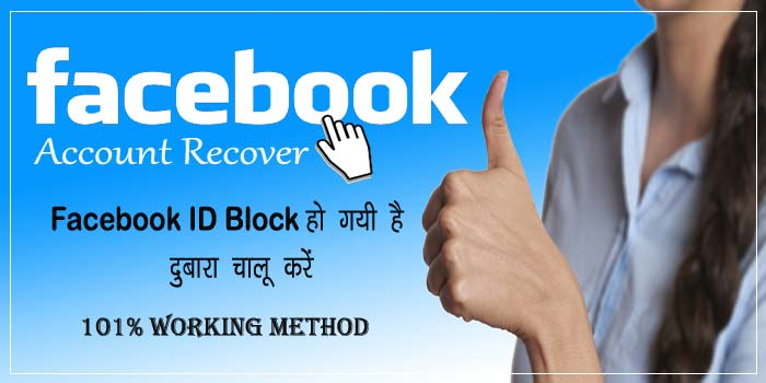 Facebook Account Disable Ho Gaya Hai - FB ID Unblock Kaise Kare