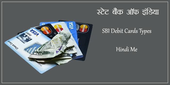 SBI Debit Cards के प्रकार और आपके लिए कौनसा डेबिट कार्ड सही रहेगा