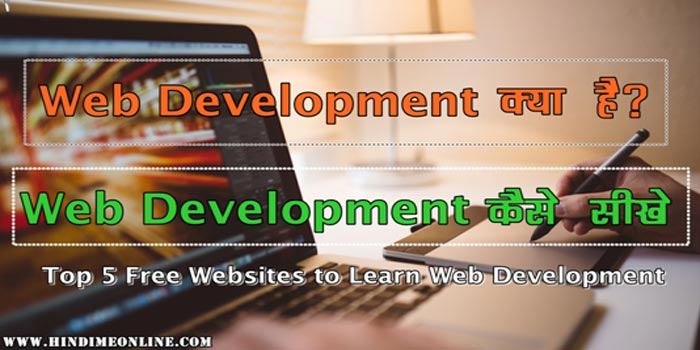 Top 5 Free Websites Web Development सीखने के लिए