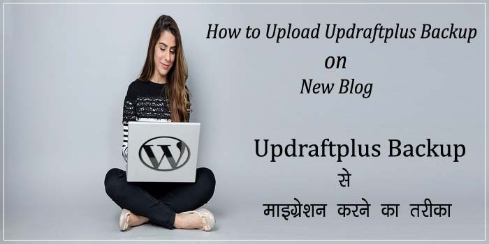 Updraftplus Backup Se Blog Ko Transfer Kare New Hosting Par