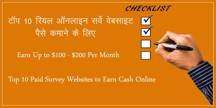 10 Best Paid Survey Sites हर महीने $100-$200 कमायें