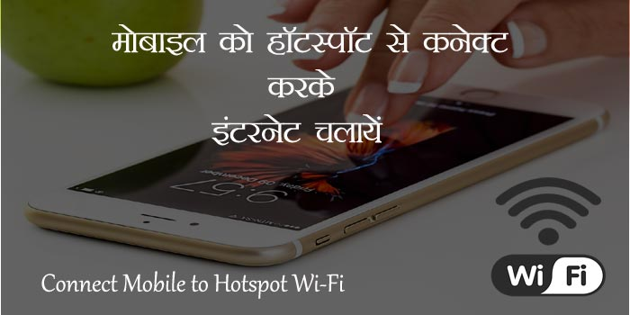Ek Mobile Se Dusre Mobile Me Hotspot Wi-Fi Connect Karne Ka Tarika